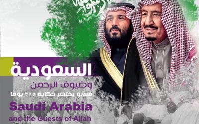 السعودية وضيوف الرحمن .. فيديو يختصر حكاية 365 يومًا