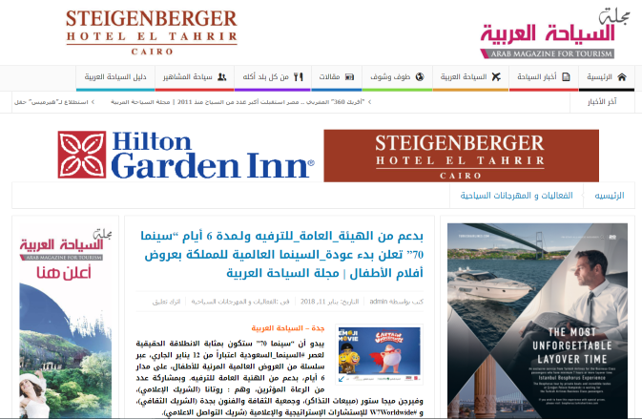 Arab-Magazine-for-tourism