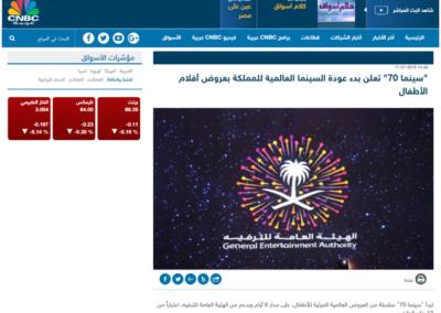 CNBC-Arabic