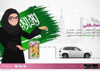 سائقتي.. تطبيق لتمكين المرأة