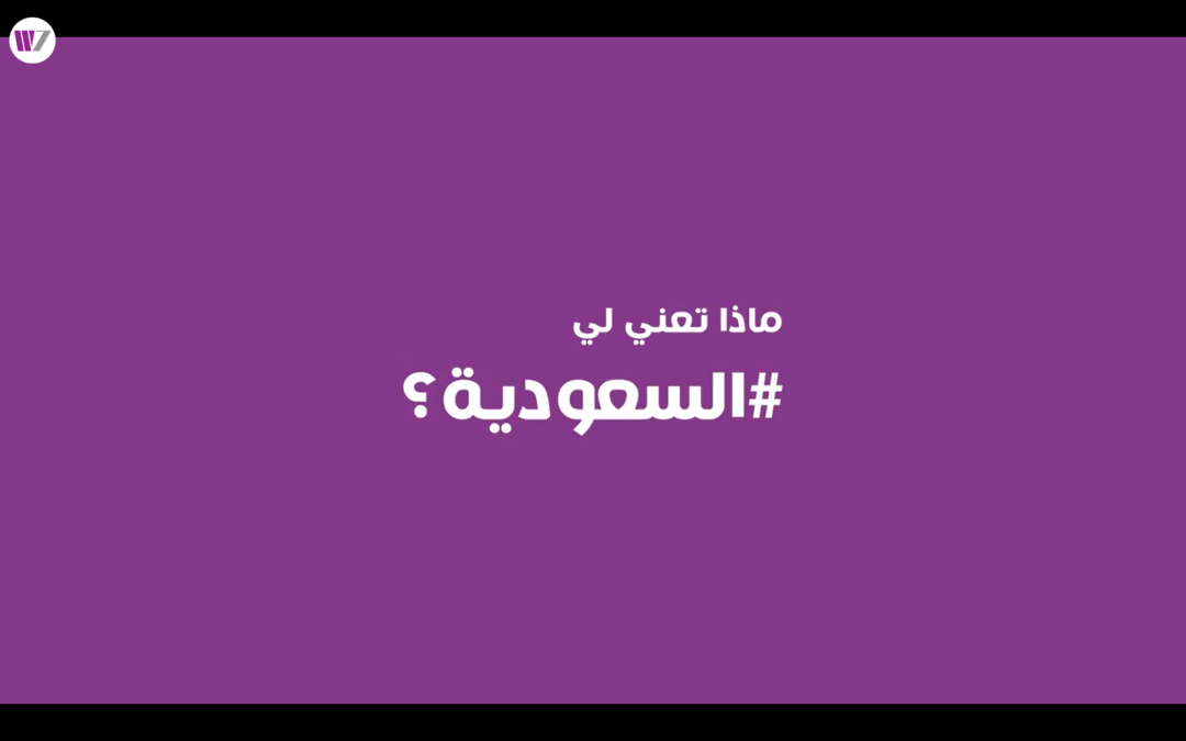 What does Saudi Arabia mean to you? A Motion Graphics celebrating the National Day