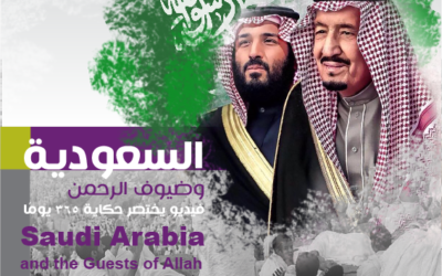 Saudi Arabia and the Guests of Allah – A Short Video