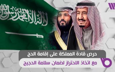 مقطع مرئي يبرز جهود السعودية في تنظيم الحج الاستثنائي