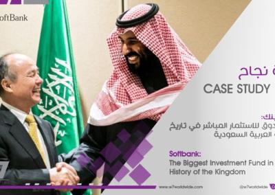 سوفت بنك: أكبر صندوق للاستثمار المباشر في تاريخ المملكة العربية السعودية