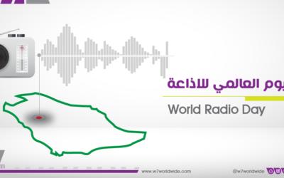 أثير الإذاعات السعودية في يومها العالمي