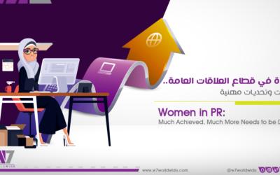 المرأة في قطاع العلاقات العامة.. إنجازات وتحديات مهنية