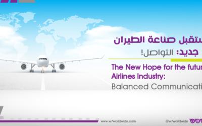 لمستقبل صناعة الطيران أمل جديد: التواصل!