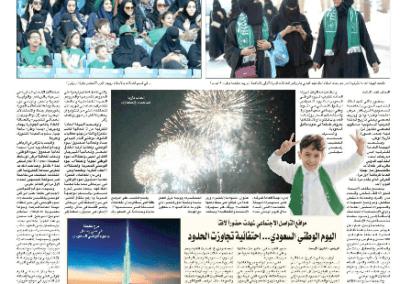 هيئة الترفيه جريدة الشرق الاوسط ص 27 الاحد 24 سبتمبر 2017