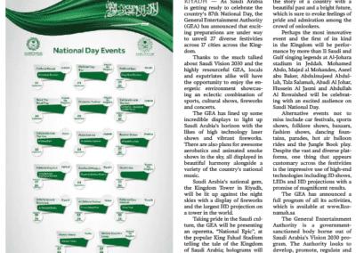 هيئة الترفيه جريدة سعودي جازيت ص2 الخميس 21 سبتمبر 2017