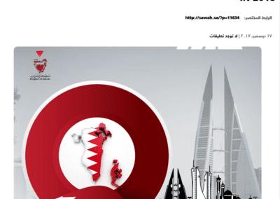 bahrain4