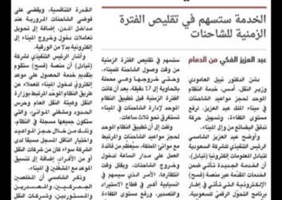 Al Eqtesadia
