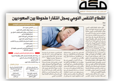 Makkah Newspaper