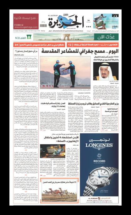 Al Jazirah