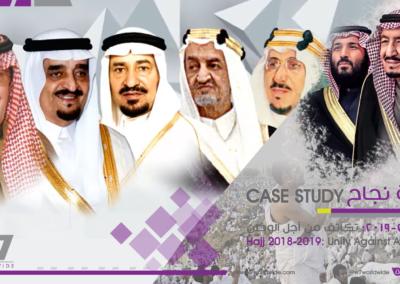 Hajj 2018-2019: Unity Against Adversary