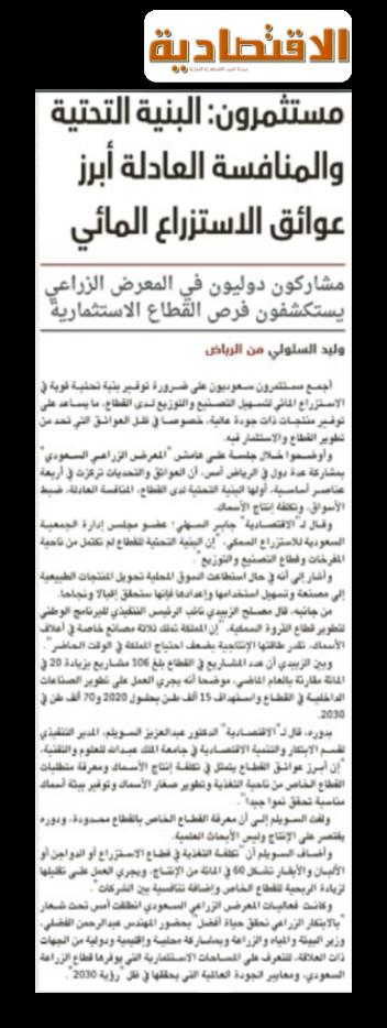 Al Eqtisadiah