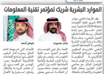 Al Watan IDC