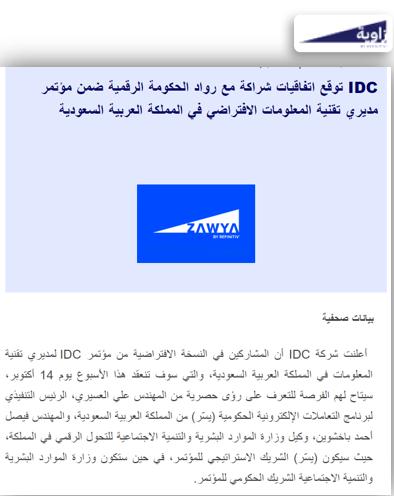 Zawya IDC